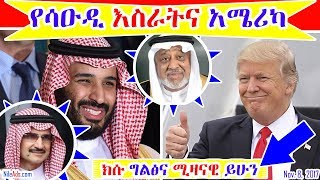 የሳዑዲ እስራትና አሜሪካ - Saudi Current Affair and America - VOA