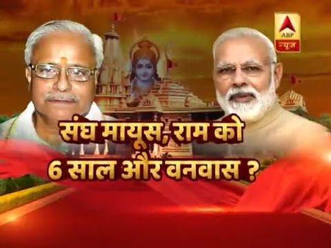 Miffed With Modi Govt, RSS Gives New Date For Ayodhya Ram Mandir | ABP News