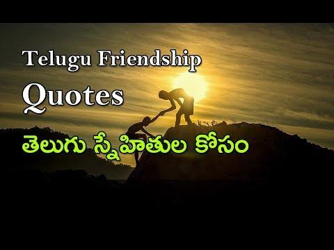 Friendship quotes - Telugu Freiendship kavithalu 2019