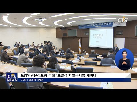 [CTS뉴스] 포항인권윤리포럼 주최 '포괄적 차별금지법 세미나' (201126)