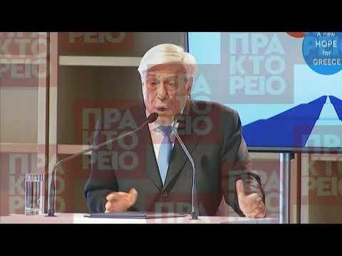 Π. Παυλόπουλος: Η Ελλάδα μπορεί πια να ατενίζει το μέλλον της με αισιοδοξία