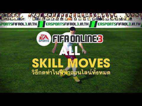 FIFA ONLINE 3 วิธีเล่นท่าทั้งหมดในเกม | จอย + คียบอร์ด