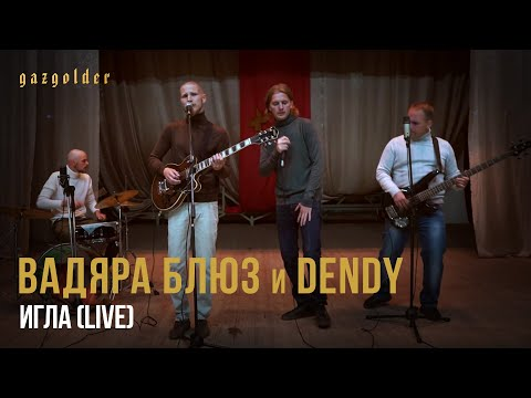 Вадяра Блюз и Dendy – Игла