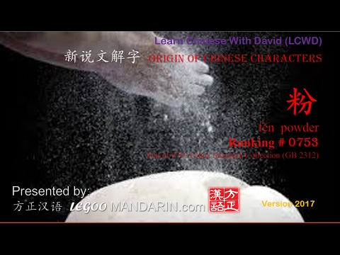 Origin of Chinese Characters - 0753 粉 fěn powder - Learn Chinese with Flash Cards