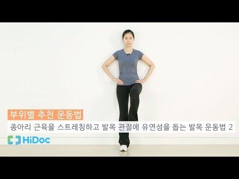 종아리 근육을 스트레칭하고 발목 관절에 유연성을 돕는 발목운동법 2