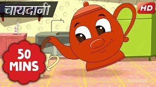 I Am A Little Teapot (चायदानी) & Many More Hindi Nursery Rhymes for Children | Shemaroo Kids Hindi