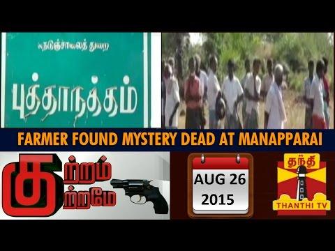 Kutram Kutrame 26-08-2015 Farmer Found Mystery Dead at Manapparai