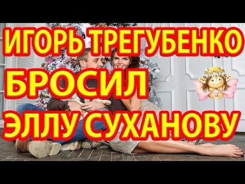Дом 2 НОВОСТИ - Эфир 03.01.2017 (3 января 2017) (видео)