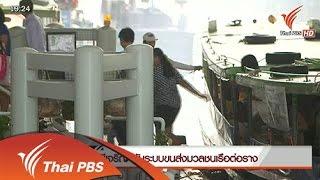 วาระประเทศไทย - คลองภาษีเจริญกับระบบขนส่งมวลชนเรือต่อราง