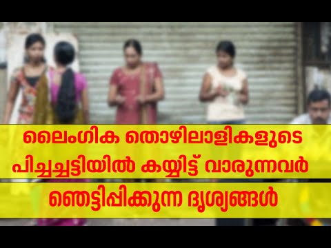 Asianet News Investigation : Shocking Reality Of Kamathipura