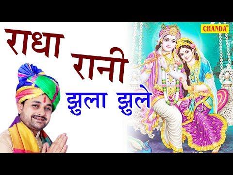 Video जन्माष्टमी स्पेशल भजन | राधा रानी झूला झूले | Ramkumar Lakkha | Hindi Krishna Song  Sursatyam Muisc download in MP3, 3GP, MP4, WEBM, AVI, FLV January 2017