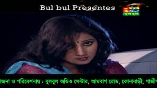 Kobita Re Aj ke Kno Babco Tumi / Mon Banga Manush / Hasu / Bulbul Audio Center