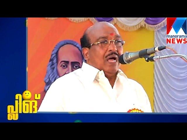 Vellappally ... Manorama News
