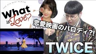 Video 【新曲】TWICE『What is Love? 』映画のパロディ祭り!リアクション動画! MP3, 3GP, MP4, WEBM, AVI, FLV Juli 2018