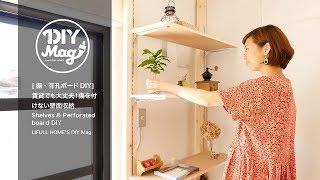 2×4材DIY!棚or有孔ボード!壁面収納でお部屋をすっきり♪
