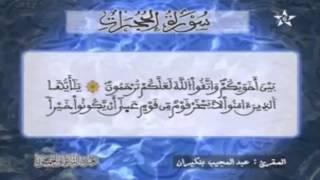 HD ما تيسر من الحزب 52 للمقرئ عبد المجيد بنكيران