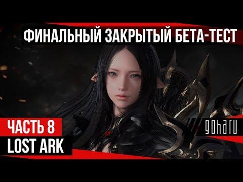 Lost Ark - Шестой день Финального ЗБТ вместе с Garro (Destr)