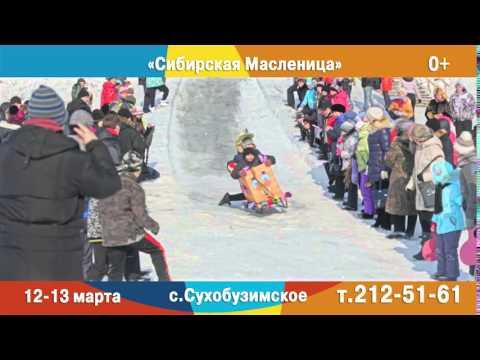 """Фестиваль """"Сибирская Масленица"""""""