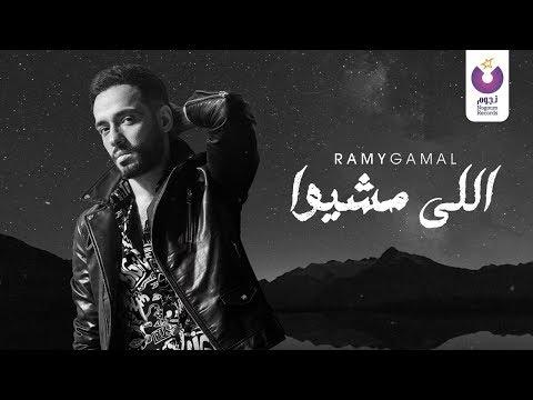 رامي جمال يحذر من الاستماع لأغنيته الجديدة