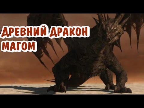 Dark Souls 2 БОСС[Дракон-страж.Коллекция редких монстров #47]