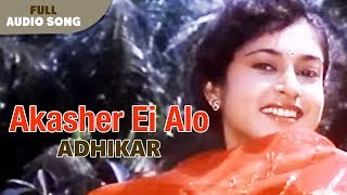 Download Lagu Akasher Ei Alo | Bapi Lahiri and Anupama Deshpandey | Agni Trishna | Bengali Movie Song Mp3