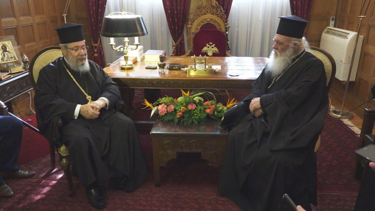 Συνάντησή του Αρχιεπίσκοπου Αθηνών και Πάσης Ελλάδος Ιερώνυμου με τον Αρχιεπίσκοπο Κύπρου Χρυσόστομο