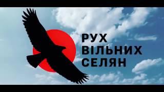 Селяни України вимагають реєстрації політичної партії