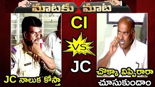 Video CI Gorantla Madhav Vs JC Diwakar Reddy || Mataku Mata || Telugu Latest News || Tollywood Book MP3, 3GP, MP4, WEBM, AVI, FLV September 2018
