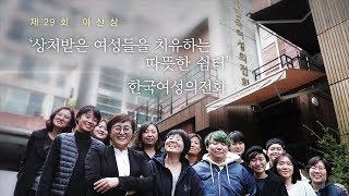 [제29회 아산상] '상처받은 여성들을 치유하는 따뜻한 쉼터' 한국여성의전화 미리보기