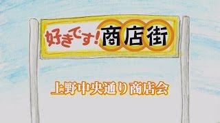 好きです!商店街 第11回上野中央通り商店会