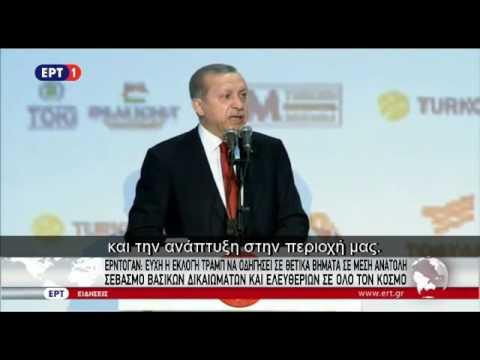Ερντογάν για Τραμπ: Ελπίζουμε σε θετικά βήματα για τη Μ. Ανατολή