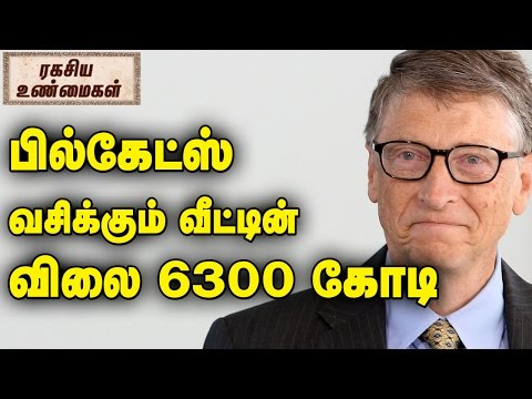 Unknown facts about bill gates house