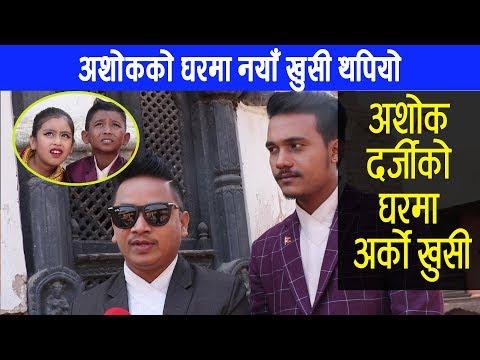 (अशोक दर्जीको घरमा अर्को खुसी, नयाँ गीतसँगै घरमा नयाँ कुरा    Ashok Darji, Tanka Budhathoki, DJ Rupak - Duration: 13 minutes.)