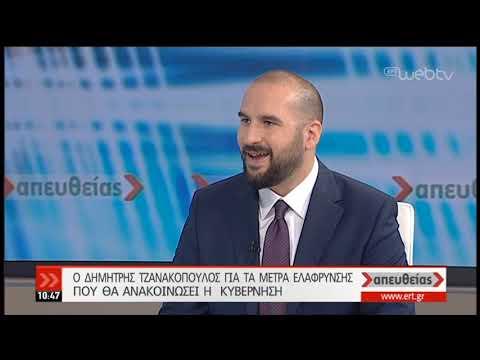 Ο κυβερνητικός εκπρόσωπος Δ. Τζανακόπουλος στην ΕΡΤ | 03/05/19