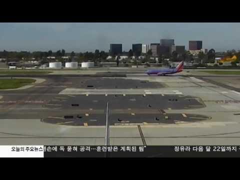 해리슨 포드 '아찔한 비행' 영상공개 2.22.17 KBS America News