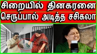 Video செருப்பால் அடித்த சசிகலா | Sasikala|TTV Dinakaran | Latest Tamil News Today | AIADMK news | Politics MP3, 3GP, MP4, WEBM, AVI, FLV November 2017