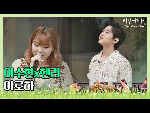 [ENG] 로미오와 줄리엣을 연상시키는 이수현(Lee Su-hyun)x헨리(Henry) ′아로하′♬ 〈비긴어게인 코리아(beginagainkorea)〉 3회