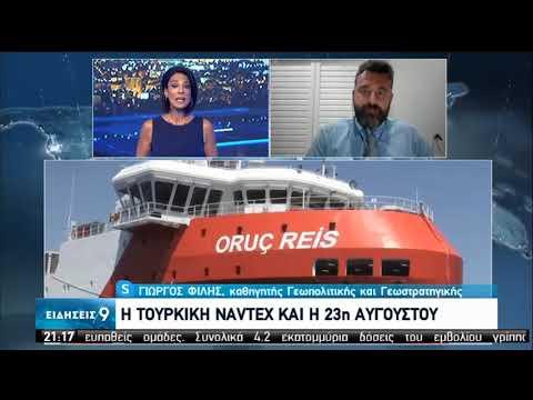 Γ.Φίλης (Καθ.Γεωπολ. κ Γεωστρατ.)| Η τουρκική Navtex και η 23η Αυγούστου | 18/08/2020 | ΕΡΤ