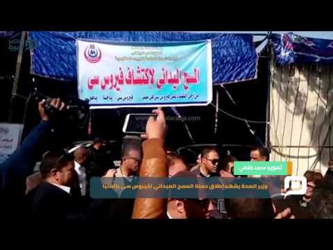 مصر العربية |  وزير الصحة يشهد إطلاق حملة المسح الميداني لفيروس سى بالمنيا