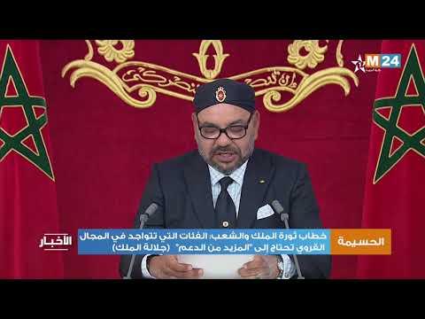 """(خطاب ثورة الملك والشعب: فئات المجال القروي تحتاج إلى """"المزيد من الدعم"""" (جلالة الملك"""