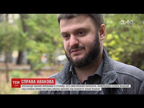 Олександр Аваков розповв про реакцю батька-мнстра на обшуки НАБУ