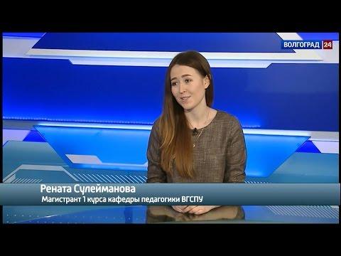Рената Сулейманова, магистрат 1 курса кафедры педагогики ВГСПУ