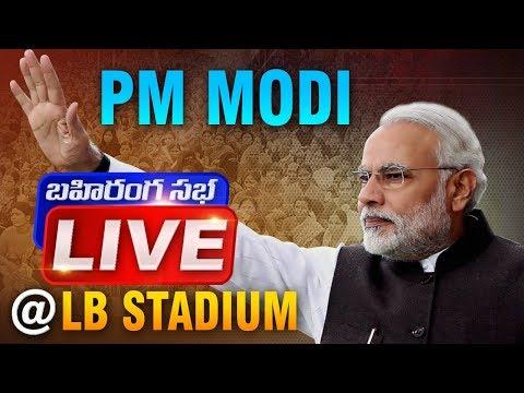 PM Modi LIVE | BJP Public Meeting In  LB Stadium | Telangana Elections 2018 | ABN LIVE
