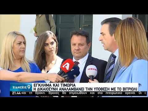 Επίθεση με βιτριόλι : Η ΕΡΤ αποκαλύπτει νέα ντοκουμέντα   17/06/2020   ΕΡΤ