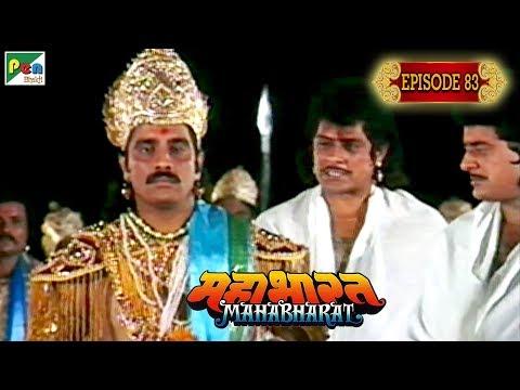 अर्जुन की जयद्रथ वध की प्रतिज्ञा, जयद्रथ का श्राप । Mahabharat Stories | B. R. Chopra | EP – 83