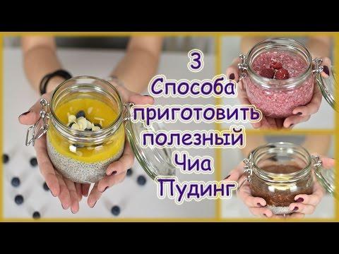 Очень полезный ЗАВТРАК - ЧИА ПУДИНГ /  Чем полезны семена чиа /  СНIА РUDDING - DomaVideo.Ru