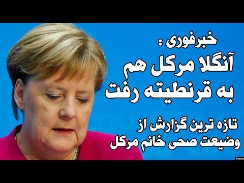 تازه ترین گزارش از وضعیت صحی خانم مرکل | Afg Internet TV
