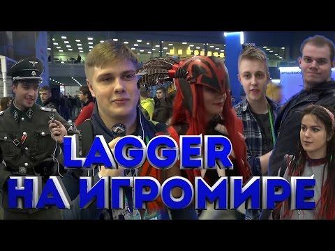 ЛаГГеР на ИгроМире 2016