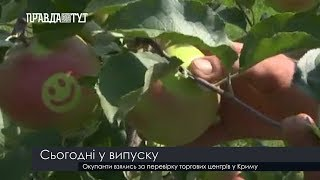 Випуск новин на ПравдаТут за 20.09.18 (06:30)