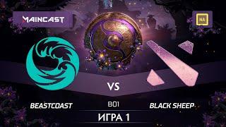 beastcoast vs Black Sheep (карта 1), The International 2019   Закрытые квалификации
